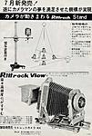Click image for larger version.  Name:rittreck_ad.jpg Views:18 Size:80.0 KB ID:204394