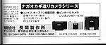 Click image for larger version.  Name:Nagaoka Seisakusho ad Nippon Camera Jan 2001 s.jpg Views:35 Size:44.2 KB ID:216104